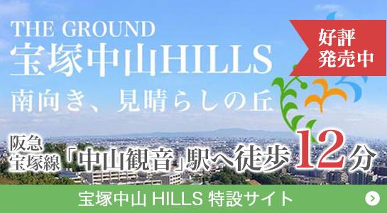 宝塚中山HILLS 特設サイト